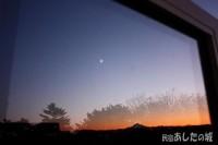 窓に映った利尻と夕焼け