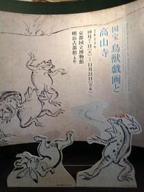 国宝鳥獣戯画と高山寺