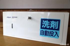洗剤自動投入機